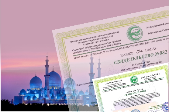 "The company ""Polaris"" received an extension of the quality certificate ""Halal"""