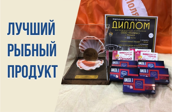"The company ""Polaris"" won a bronze medal at the inter-industry competition ""Best fish product - 2018"""